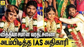 வரதட்சணைக்கு Condition போட்ட IAS அதிகாரி | IAS Officer Married Doctor | Tamil News