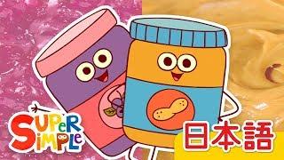 ピーナッツバターとジャム「Peanut Butter & Jelly」 | こどものうた |  Super Simple 日本語