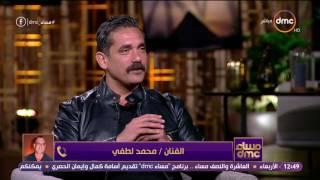 مساء dmc - مداخلة الفنان/ محمد لطفي وتفاصيل دوره في مسلسل كلبش مع أمير كرارة