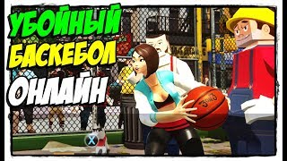 Убойный онлайн баскетбол ☺ 3on3 FreeStyle — Обзор на русском языке