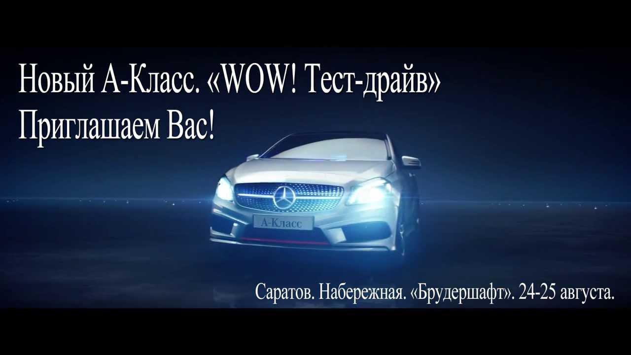 Реклама «MERCEDES» для ТНТ | Новый А-Класс. «WOW! Тест-драйв»