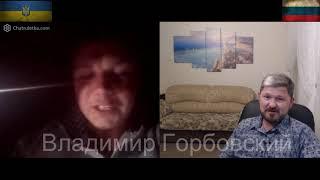 Вопросы Горбовскому от украинцев.