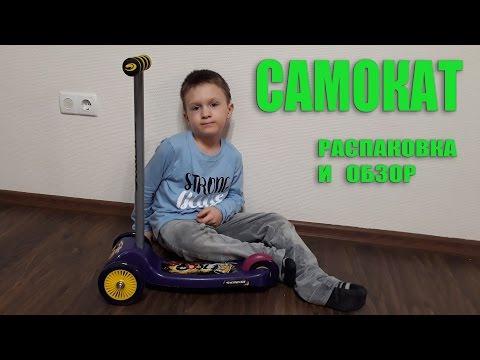 Детский самокат трехколесный Kreiss Обзор Сравнение с детским самокатом Scooter 3 In 1 с сиденьем