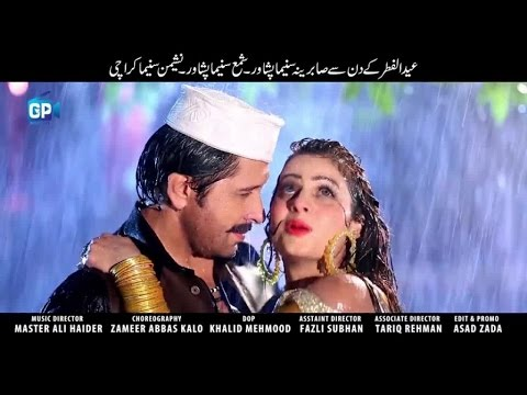 Pashto New Film Songs 2016 | Baran Dy Rawaregi | Nazia Iqbal