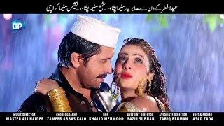 Pashto New Film Songs 2016 | Baran Dy Rawaregi | Nazia Iqbal | Pashto  film Gandageri Na Manam 2016