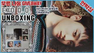 (ENG)[UNBOXING GIVEAWAY] EXO D.O. 1st mini album [Empathy] R…