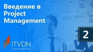 Введение в Project Management. Урок 2. Организационные структуры