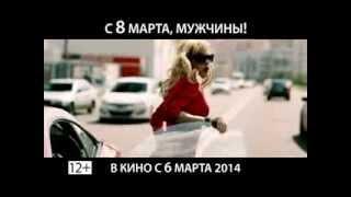 """Телеролик """"С 8 марта, мужчины!"""" 10 сек (версия 3)"""