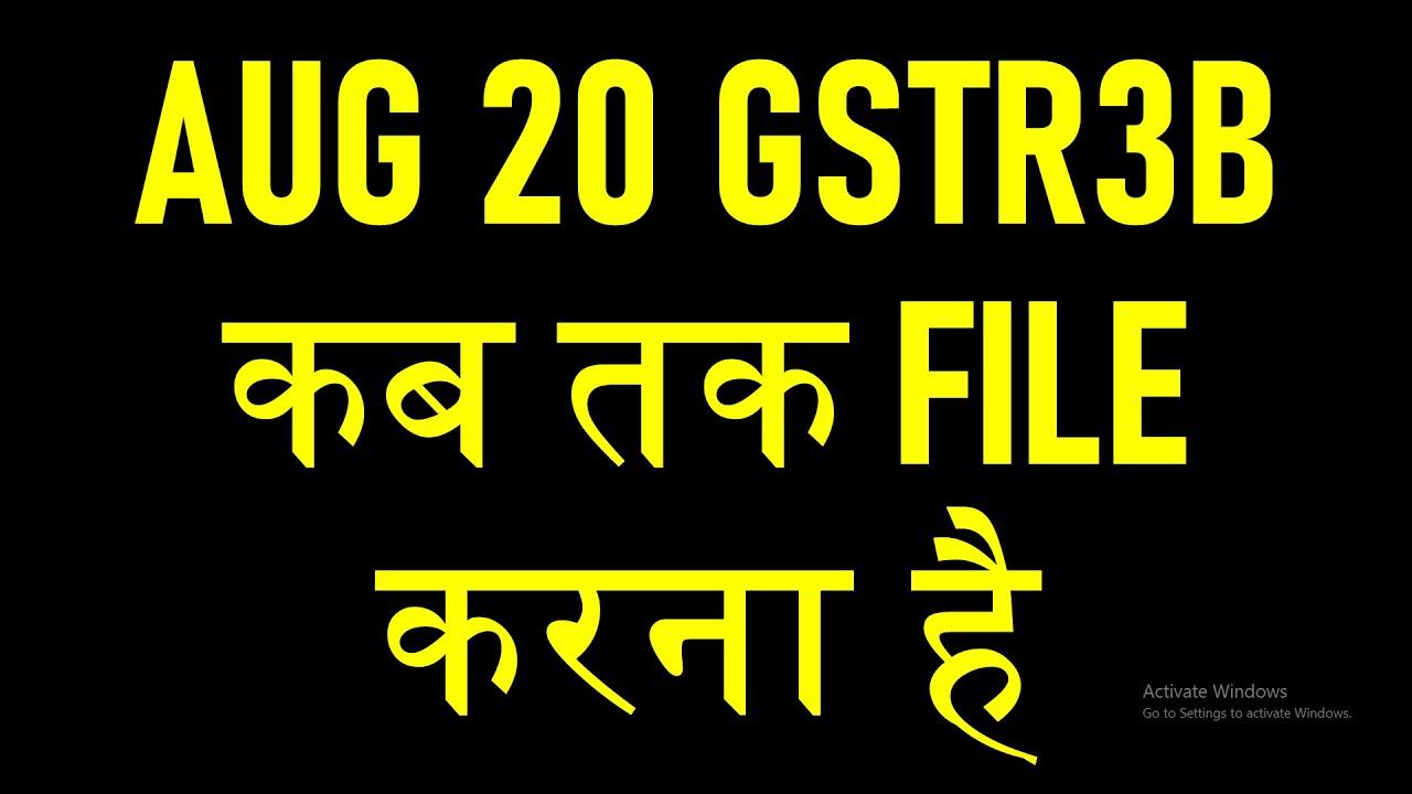 GSTR3B DUE DATE FOR AUG 20 EXTENDED OR NOT|GSTR3B DUE DATE FOR FILING