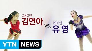 2002년 김연아 vs. 2016년 유영 '전격 비교' / YTN