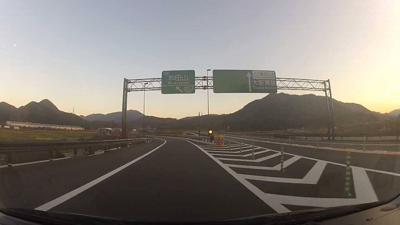 和田山インターチェンジ