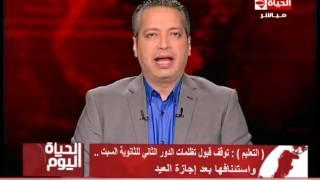 فيديو.. تامر أمين: وزارة التعليم باعت المعلمات المغتربات للمحافظين
