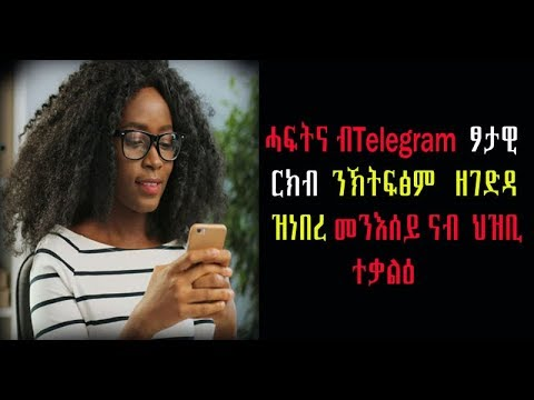 New Eritrean Rikib By Telegram thumbnail