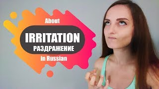 10 ways to show IRRITATION in Russian 👿