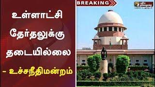 Breaking: உள்ளாட்சி தேர்தலுக்கு தடையில்லை - உச்சநீதிமன்றம்   Tamil Nadu Local Body Election