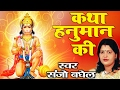 Download Best Hanuman Ji Bhajan || Katha  Hanuman Ki || Sanjo Baghel ||Mehandipur Balaji # Ambey Bhakti MP3 song and Music Video