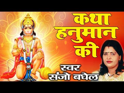 Best Hanuman Ji Bhajan || Katha  Hanuman Ki || Sanjo Baghel ||Mehandipur Balaji # Ambey Bhakti