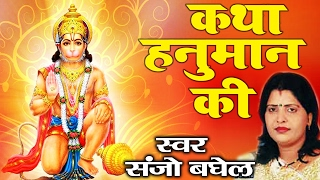 Download Video Best Hanuman Ji Bhajan || Katha  Hanuman Ki || Sanjo Baghel ||Mehandipur Balaji # Ambey Bhakti MP3 3GP MP4