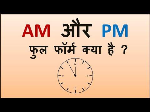 What's The Full Form Of AM & PM? घड़ी के AM और PM का पूरा अर्थ क्या है ?