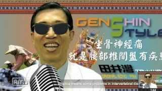 Genshin style(健生中醫X江南Style 三分鐘 完整版) Electro House 3mins ver.