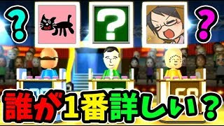 『 キヨ・牛沢 』の事を1番知ってるのは俺だクイズ!!!