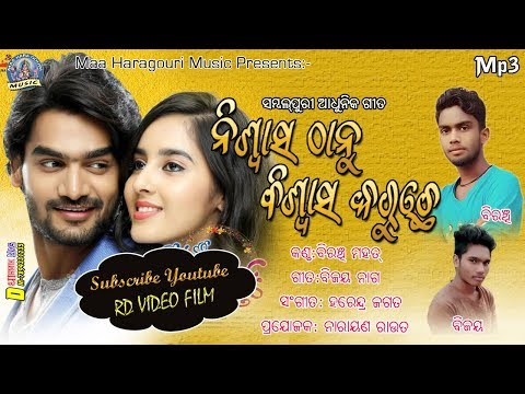 niswas-thanu-biswas-karuchhen-|-biranchi-mahat-|-new-sambalpuri-song-2018-|-full-official