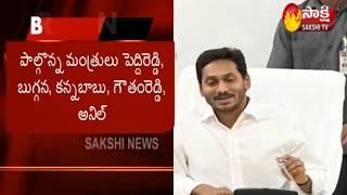 AP CM YS Jagan Meeting End With Cabinet Sub Committee | Sakshi TV
