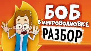 БОБ в МИКРОВОЛНОВКЕ - РАЗБОР: ПАСХАЛКИ И ОТСЫЛКИ! ТЕОРИИ! Знакомьтесь, Боб