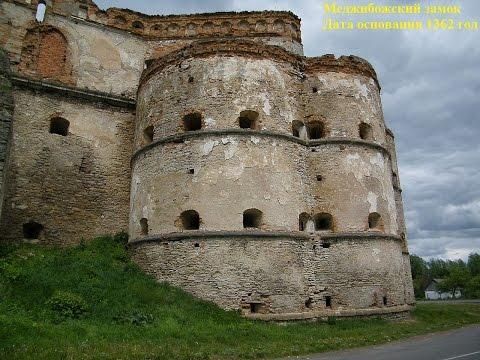 Меджибожский замок, Украина, Medzhybizh Fortress