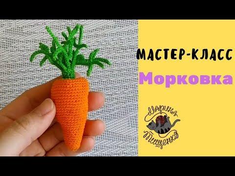 Вязание крючком морковка видео уроки