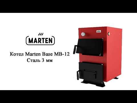 Котел Marten Base MB-12 (Сталь 3 мм)
