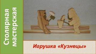 видео Деревянные игрушки своими руками