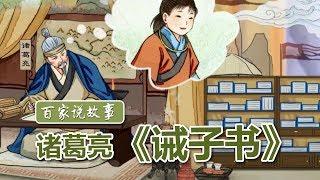 [百家说故事]诸葛亮《诫子书》| 课本中国