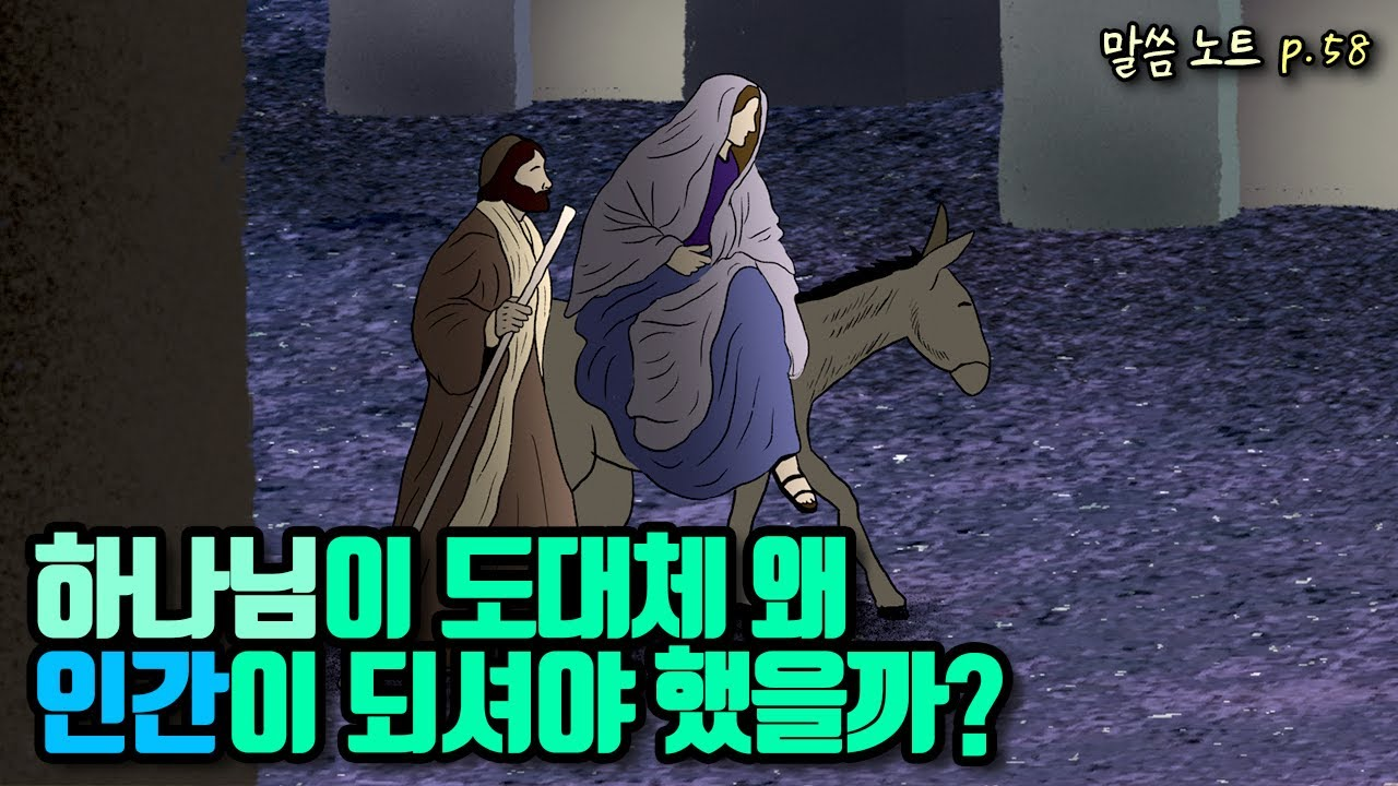 하나님이 도대체 왜 인간이 되셔야 했을까? | 조정민목사