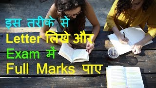 Letter Likhne Ka Tarika In English - Class 10 English - The Letter - Letter Writing - Study Dunia
