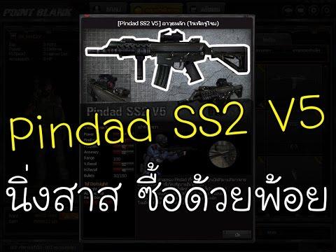 [PB] รีวิว Pindad SS2 V5 ปืนโคตรโกง ใครกำลังจะซื้อดูซะ !!