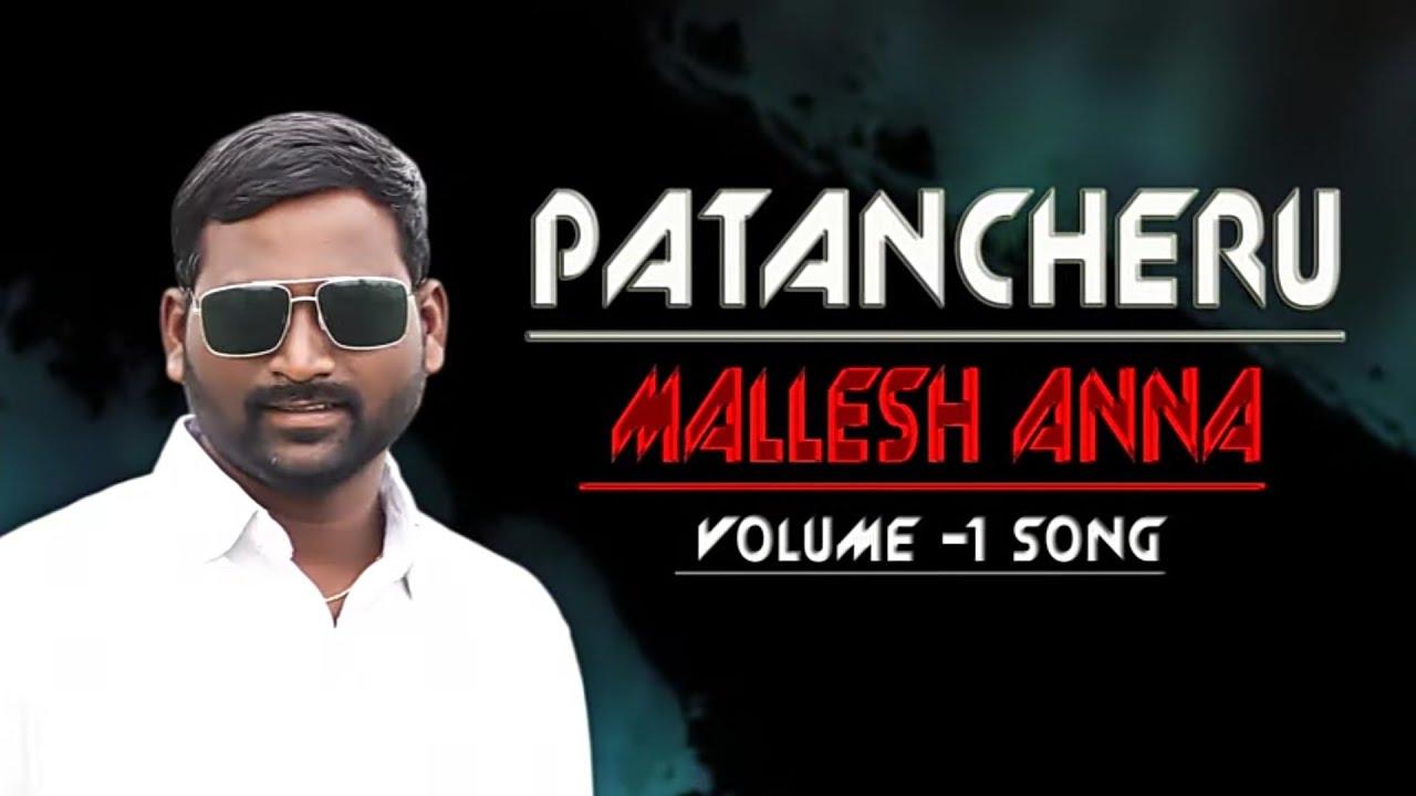 Patancheru Mallesh Anna Volume 1 song   Singer A.clement