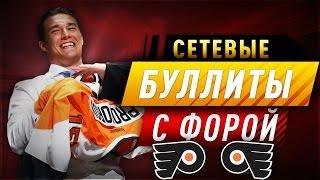 Сетевые буллиты #4 - Big Russian Boss NHL 17