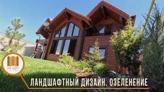 видео Ландшафтные работы под ключ в Москве / Ландшафтно-строительные работы на участке, благоустройство и озеленение