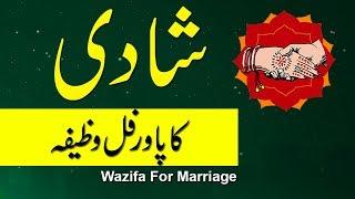 Shadi Ka Wazifa In Urdu-Jaldi Shadi Ka Wazifa