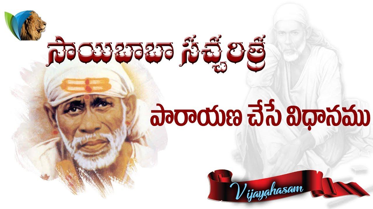 Sai Baba Jeevitha Charitra Pdf