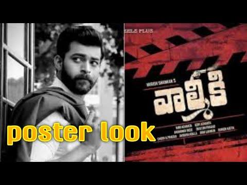 valmiki(gaddalakonda-ganesh)2019-new-movie-look harish-shankar ring-tone-telugu  varun-teja  