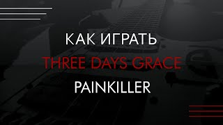 Скачать Как играть Three Days Grace Painkiller Unplugged на гитаре