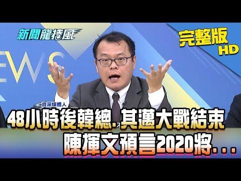 【完整版】48小時候韓總.其邁大戰結束 陳揮文預言2020將...2018.11.22《新聞龍捲風》