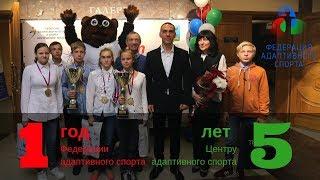 Федерация и Центр адаптивного спорта отметили годовщины (Белгород 2018)
