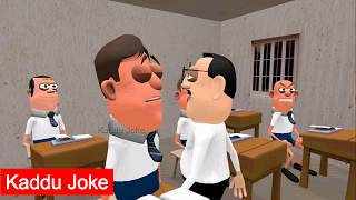 MAKE JOKE OF - IPL DISCUSSION IN CLASSROOM - KADDU JOKE | KANPURIYA MJO VIDEO