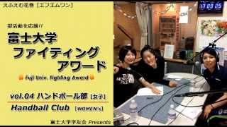 富士大学ファイティングアワード vol.04  女子ハンドボール部