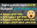 Subject and Predicate | English grammar course part -6 (bangla)