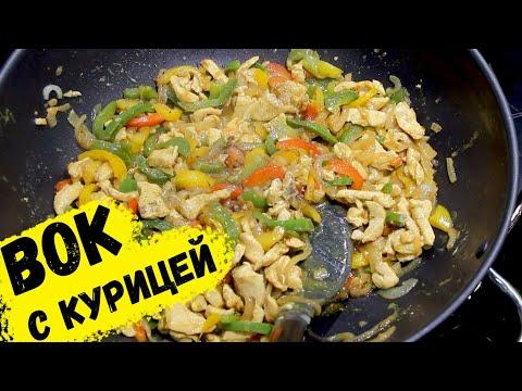 ВОК с курицей и овощами. Очень вкусный ужин
