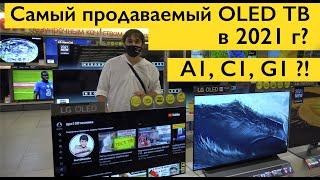 Самый. продаваемый OLED телеви…
